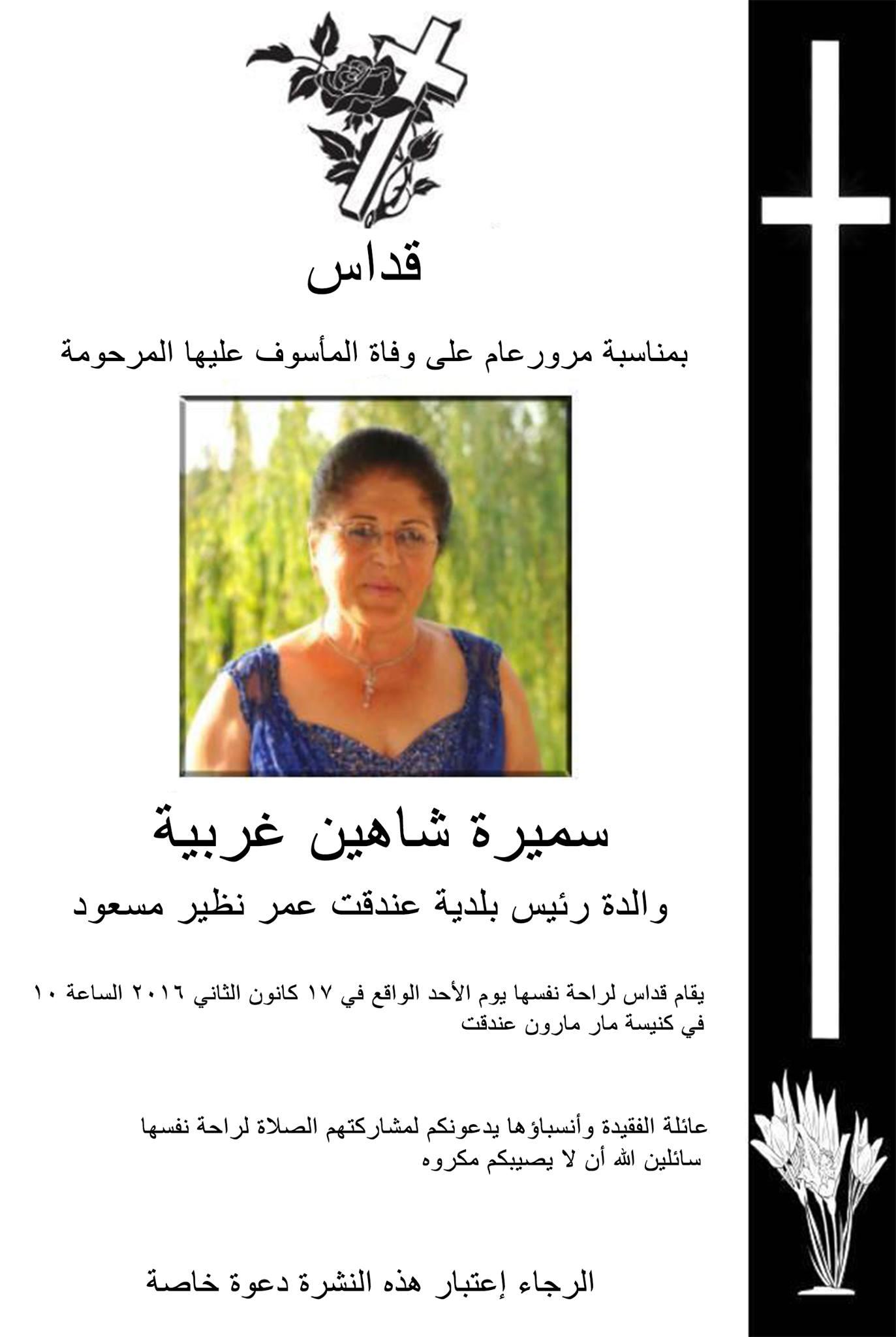 samira Gharbieh Funeral
